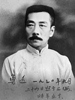Lu Xun 1930